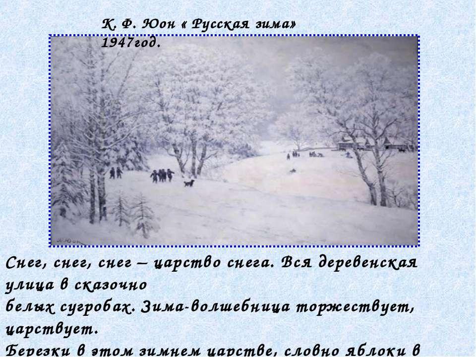 . К. Ф. Юон « Русская зима» 1947год. Снег, снег, снег – царство снега. Вся де...