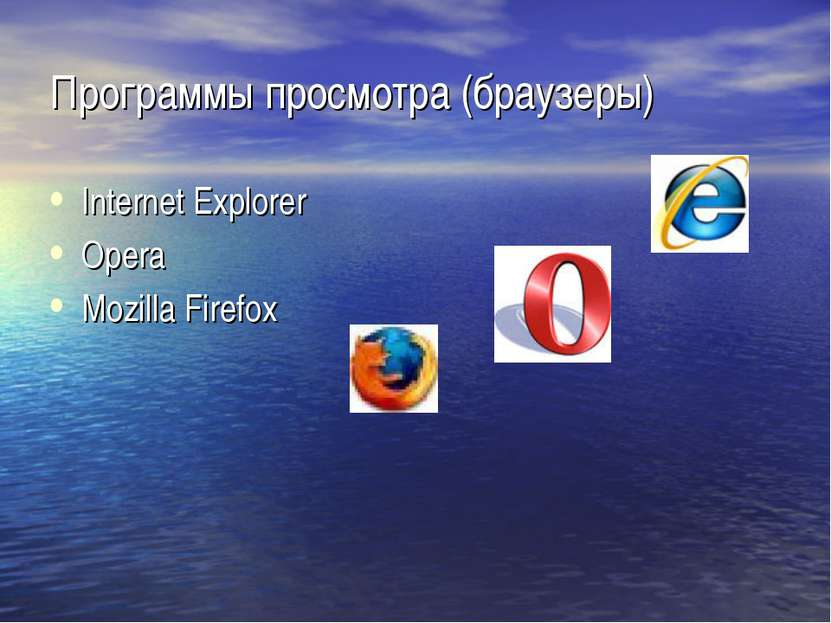 Программы просмотра (браузеры) Internet Explorer Opera Mozilla Firefox