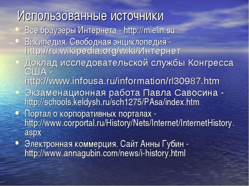 Использованные источники Все браузеры Интернета - http://mielin.su Википедия....