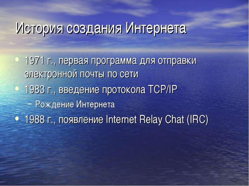 История создания Интернета 1971 г., первая программа для отправки электронной...