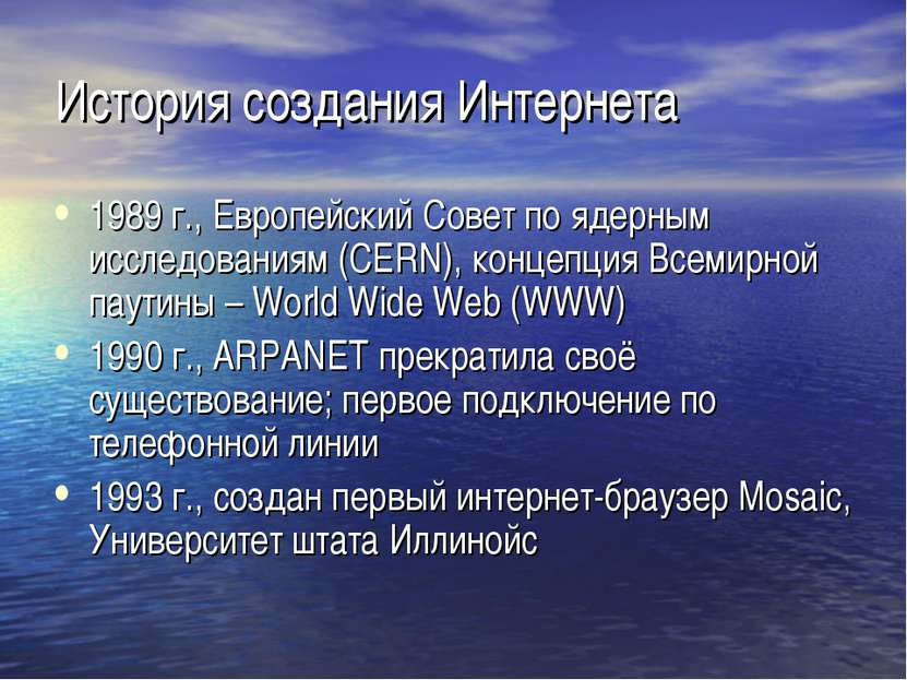 История создания Интернета 1989 г., Европейский Совет по ядерным исследования...