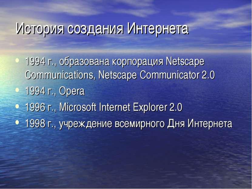 История создания Интернета 1994 г., образована корпорация Netscape Communicat...