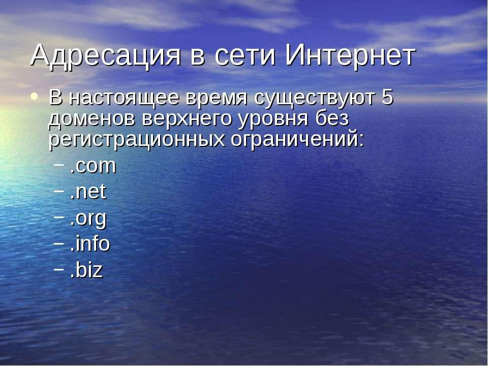 Адресация в сети Интернет В настоящее время существуют 5 доменов верхнего уро...