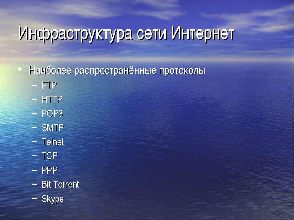 Инфраструктура сети Интернет Наиболее распространённые протоколы FTP HTTP POP...