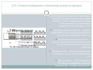 § 31. Условное изображение и обозначение резьбы на чертежах Многие детали име...