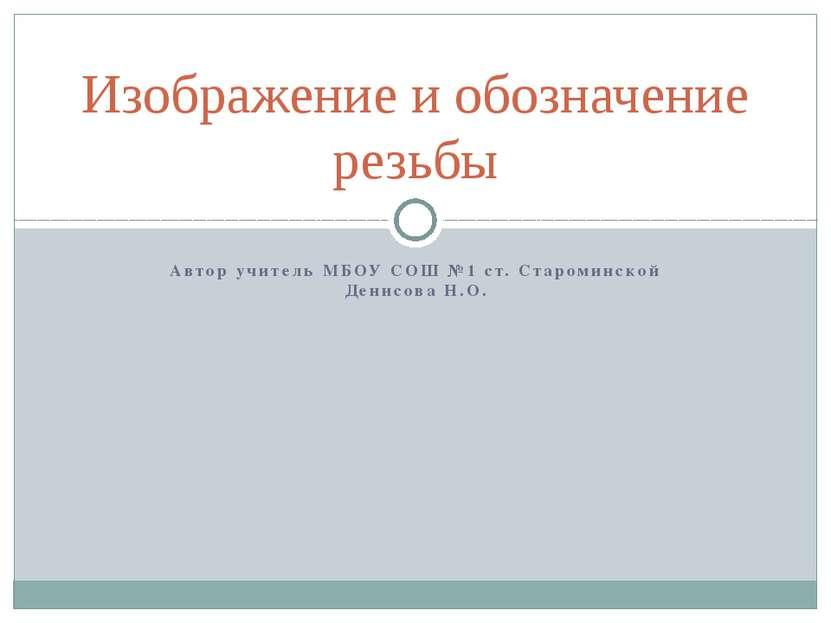 Автор учитель МБОУ СОШ №1 ст. Староминской Денисова Н.О. Изображение и обозна...