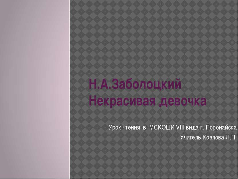 Н.А.Заболоцкий Некрасивая девочка Урок чтения в МСКОШИ VIII вида г. Поронайск...