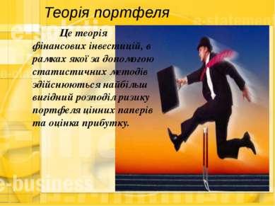 Теорія портфеля Це теорія фінансових інвестицій, в рамках якої за допомогою ...