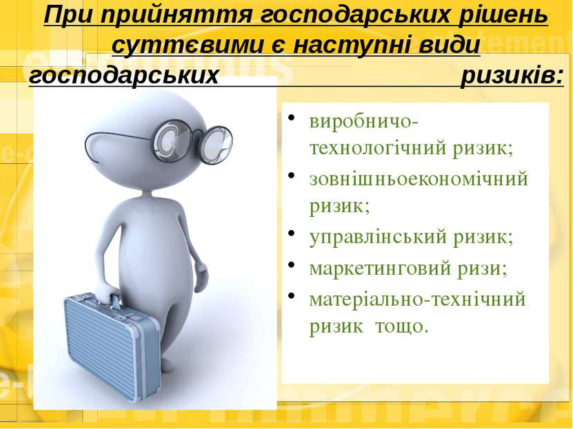 При прийняття господарських рішень суттєвими є наступні види господарських ри...