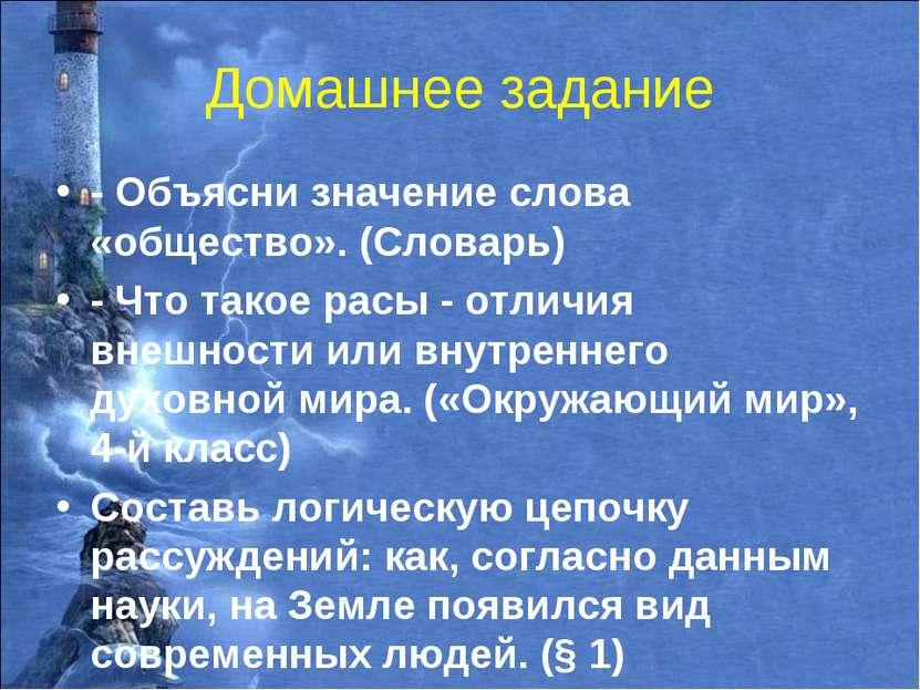 Домашнее задание - Объясни значение слова «общество». (Словарь) - Что такое р...
