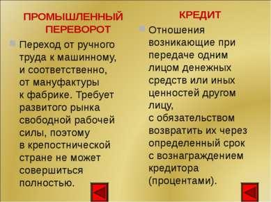 ПРОМЫШЛЕННЫЙ ПЕРЕВОРОТ Переход отручного труда кмашинному, исоответственно...