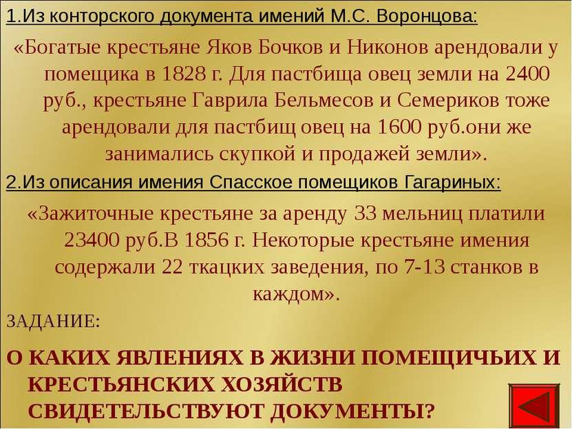 ЗАДАНИЕ: 1.Из конторского документа имений М.С. Воронцова: «Богатые крестьяне...