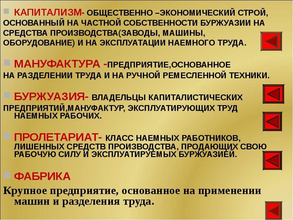 КАПИТАЛИЗМ- ОБЩЕСТВЕННО –ЭКОНОМИЧЕСКИЙ СТРОЙ, ОСНОВАННЫЙ НА ЧАСТНОЙ СОБСТВЕНН...
