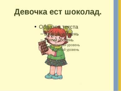 Девочка ест шоколад.