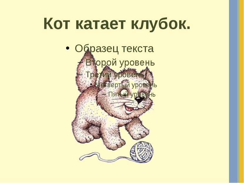 Кот катает клубок.