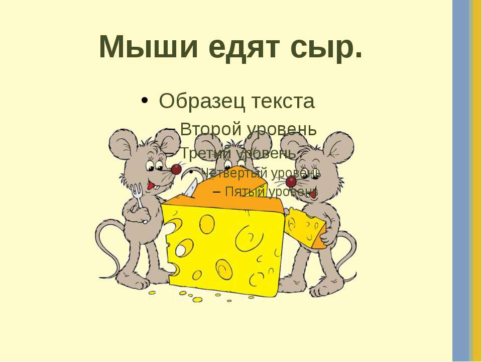 Мыши едят сыр.