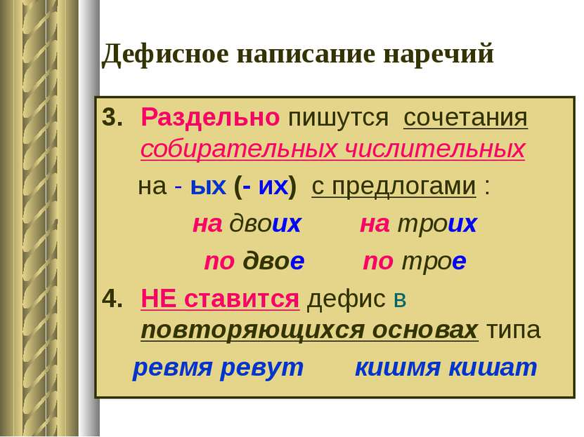 Дефисное написание наречий Раздельно пишутся сочетания собирательных числител...
