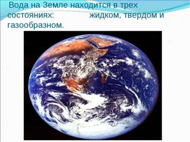 Вода на Земле находится в трех состояниях: жидком, твердом и газообразном.