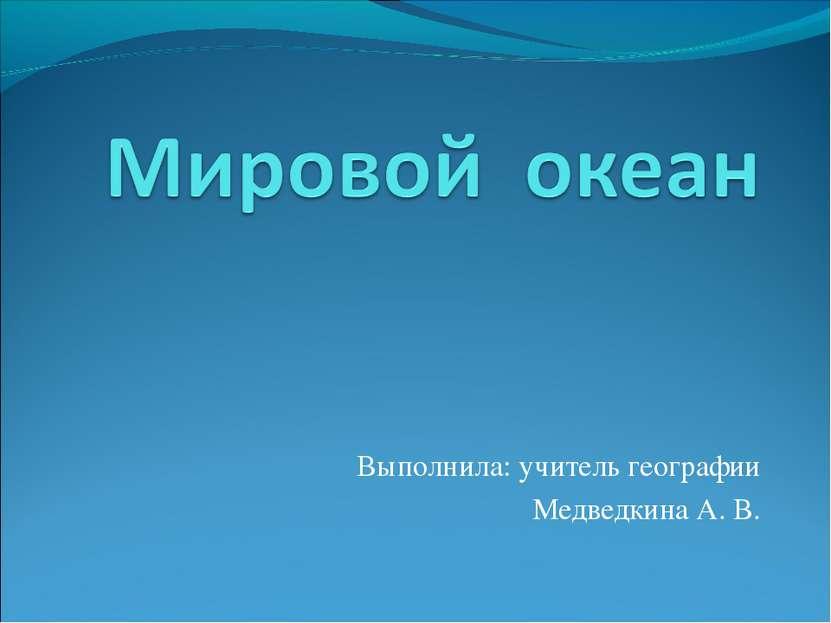 Выполнила: учитель географии Медведкина А. В.