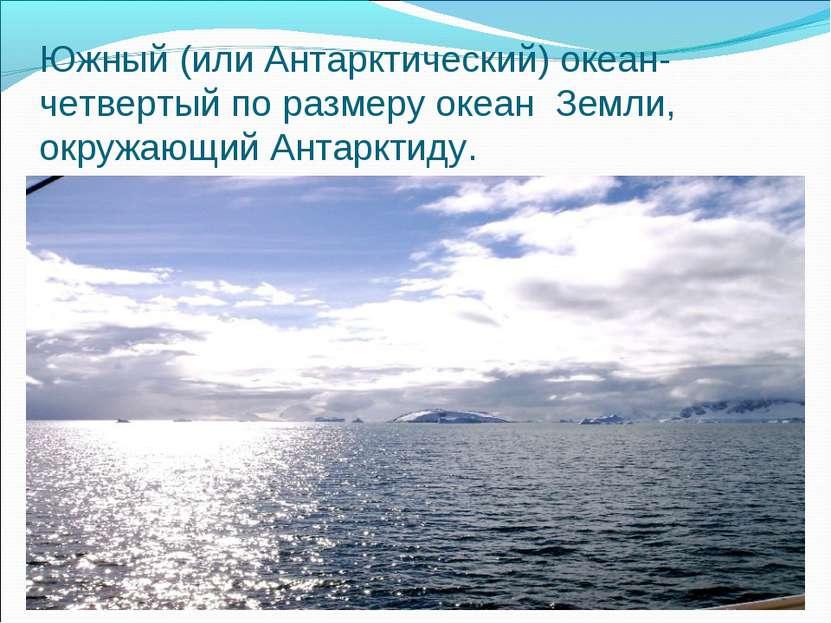 Южный (или Антарктический) океан-четвертый по размеру океан Земли, окружающий...