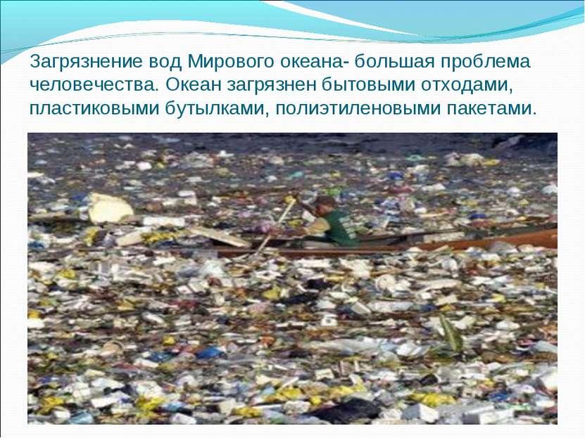 Загрязнение вод Мирового океана- большая проблема человечества. Океан загрязн...