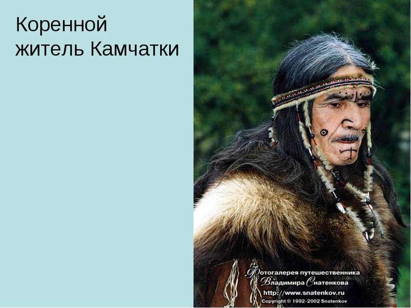 Коренной житель Камчатки