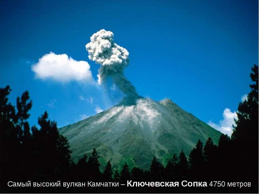 Самый высокий вулкан Камчатки – Ключевская Сопка 4750 метров