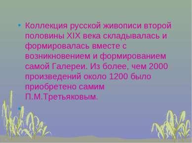 Коллекция русской живописи второй половины XIX века складывалась и формировал...