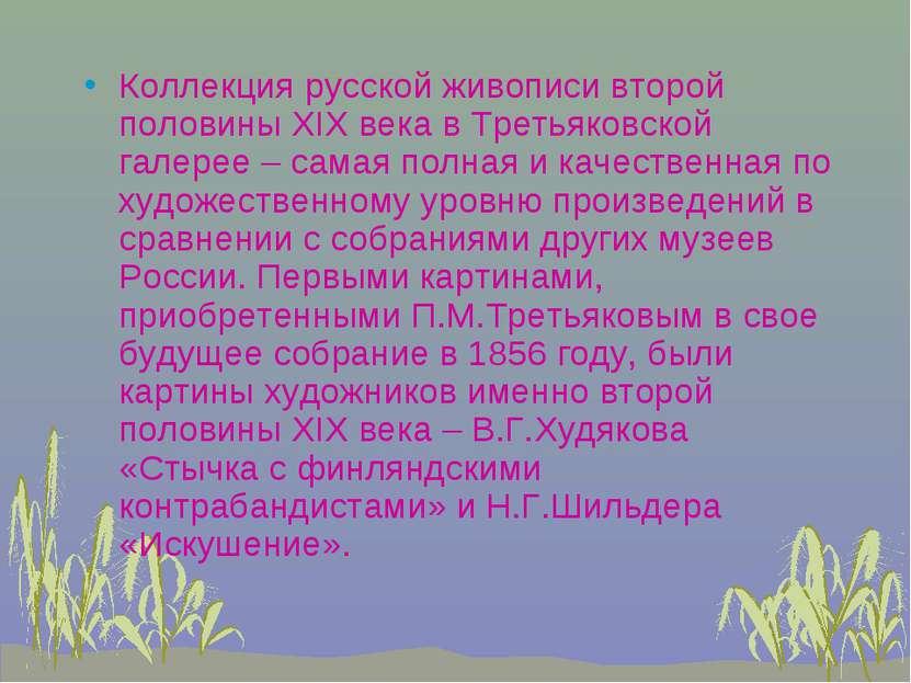 Коллекция русской живописи второй половины XIX века в Третьяковской галерее –...
