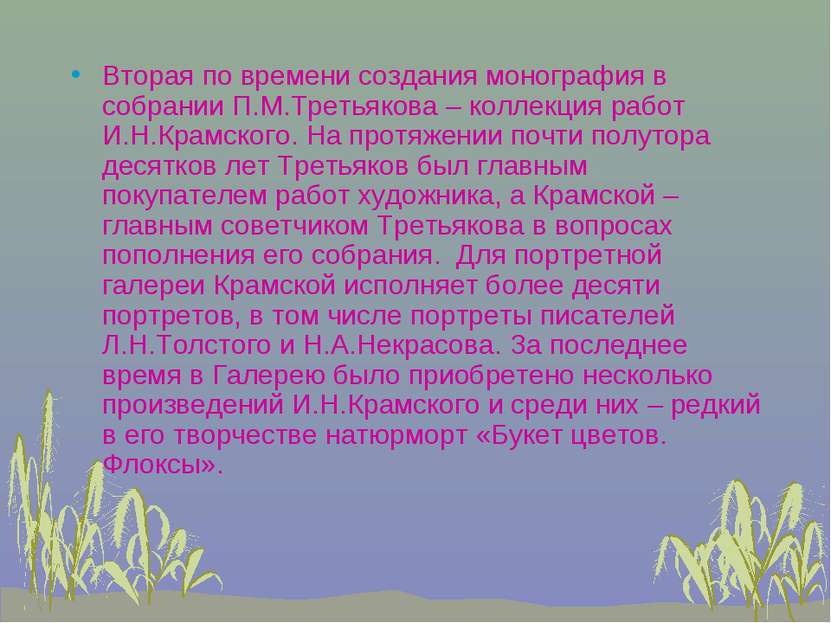Вторая по времени создания монография в собрании П.М.Третьякова – коллекция р...