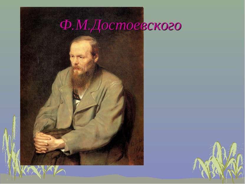 Ф.М.Достоевского