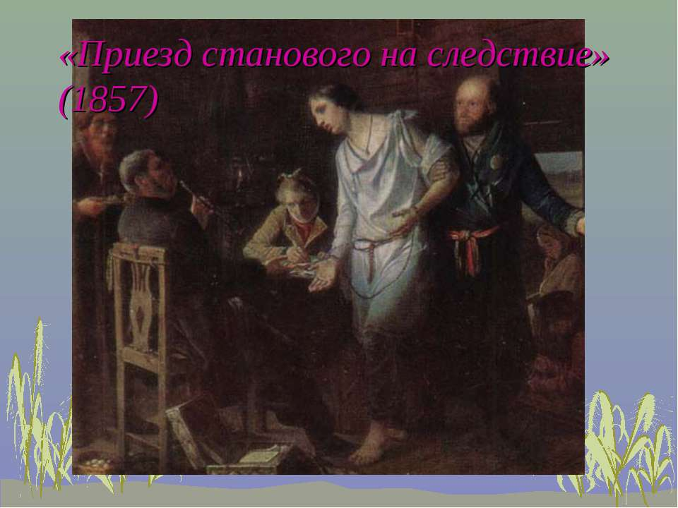 «Приезд станового на следствие» (1857)