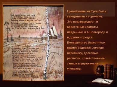 Грамотными на Руси были священники и горожане. Это подтверждают и берестяные ...