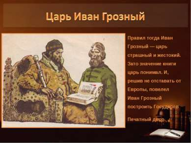 Правил тогда Иван Грозный — царь страшный и жестокий. Зато значение книги цар...