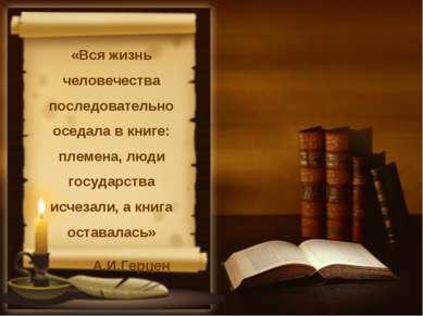 «Вся жизнь человечества последовательно оседала в книге: племена, люди госуда...