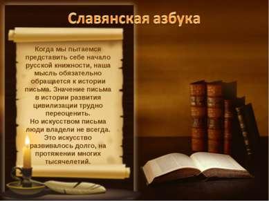 Когда мы пытаемся представить себе начало русской книжности, наша мысль обяза...