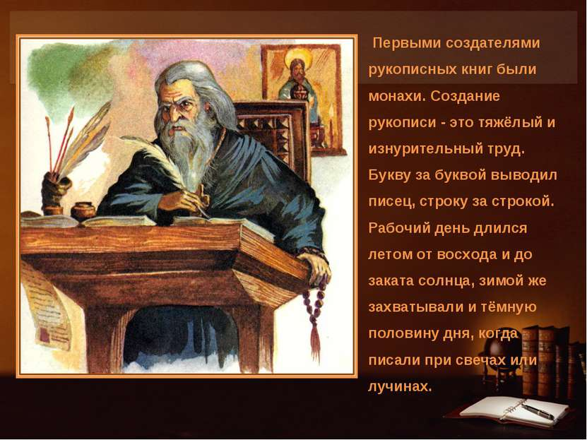 Первыми создателями рукописных книг были монахи. Создание рукописи - это тяжё...