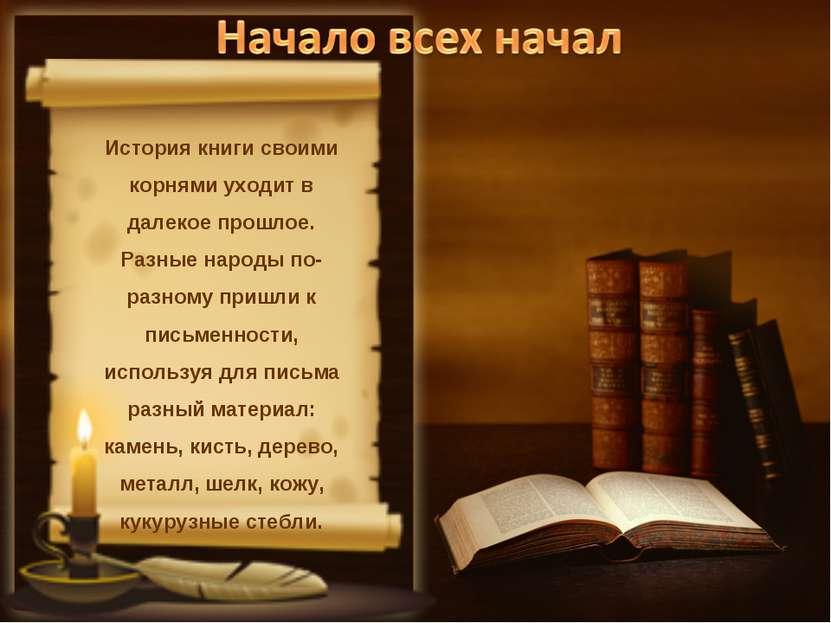 История книги своими корнями уходит в далекое прошлое. Разные народы по-разно...