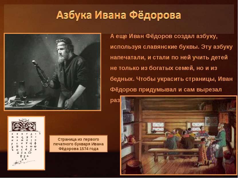 А еще Иван Фёдоров создал азбуку, используя славянские буквы. Эту азбуку напе...