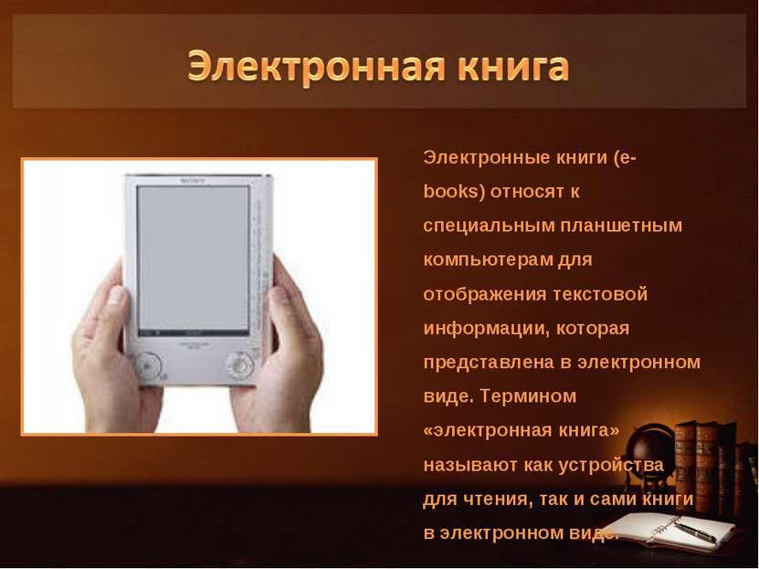 Электронные книги (e-books)относят к специальным планшетным компьютерам для ...