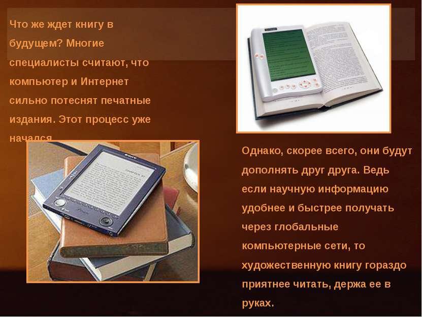 Что же ждет книгу в будущем? Многие специалисты считают, что компьютер и Инте...