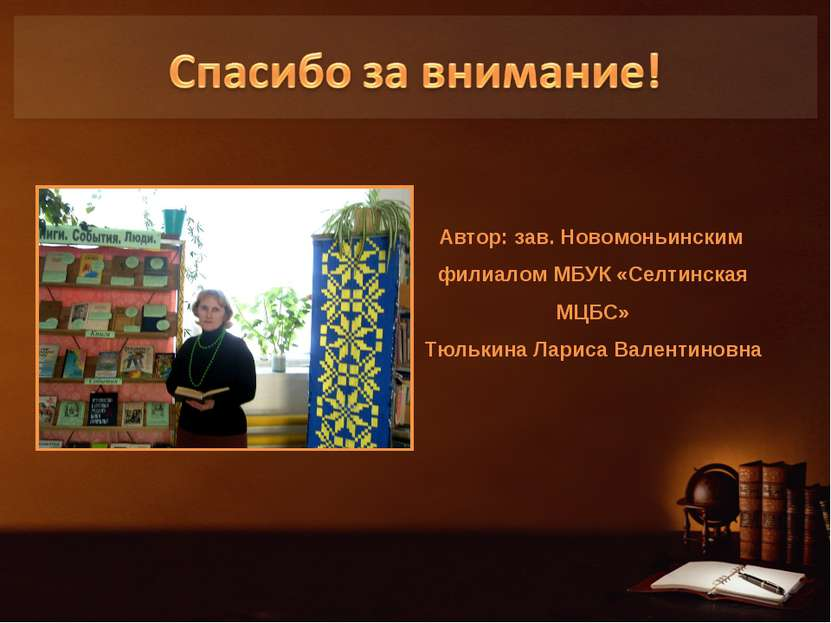 Автор: зав. Новомоньинским филиалом МБУК «Селтинская МЦБС» Тюлькина Лариса Ва...
