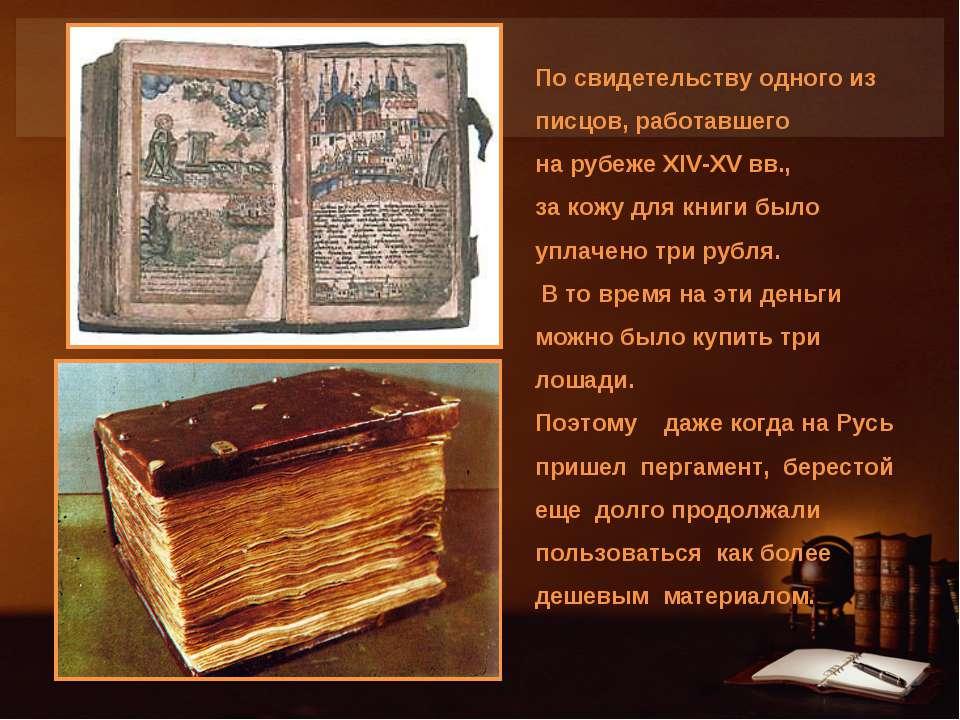 По свидетельству одного из писцов, работавшего на рубеже XIV-XV вв., за кожу ...