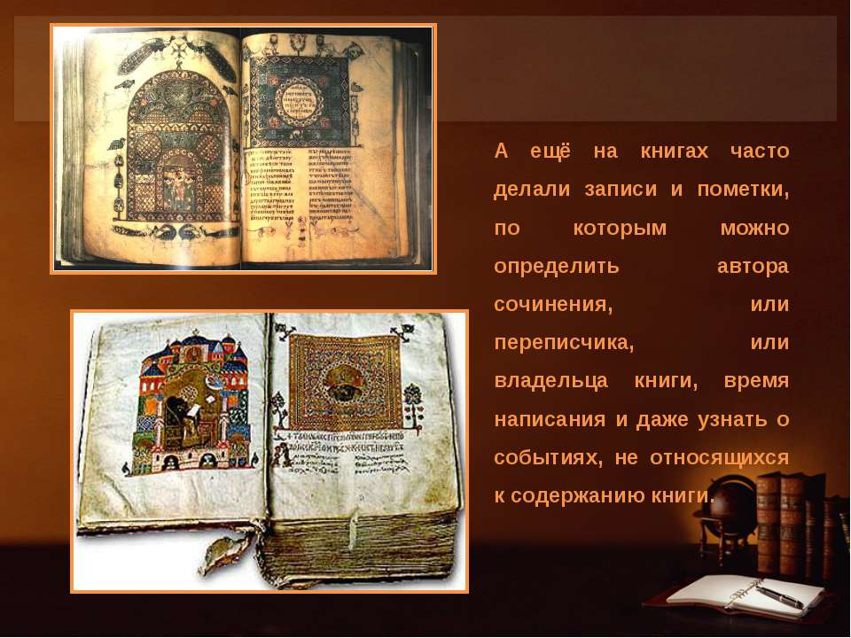 А ещё на книгах часто делали записи и пометки, по которым можно определить ав...