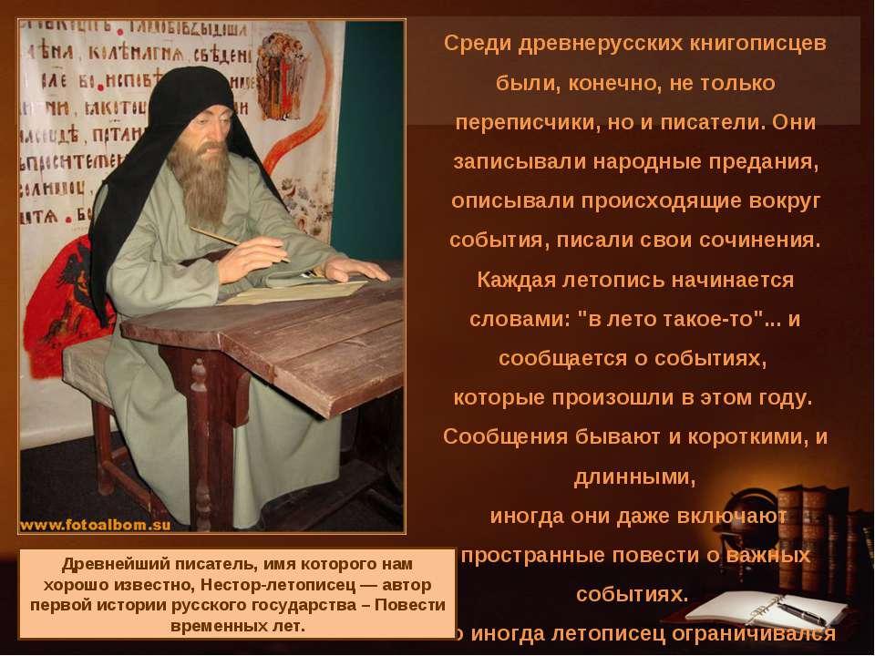 Среди древнерусских книгописцев были, конечно, не только переписчики, но и пи...