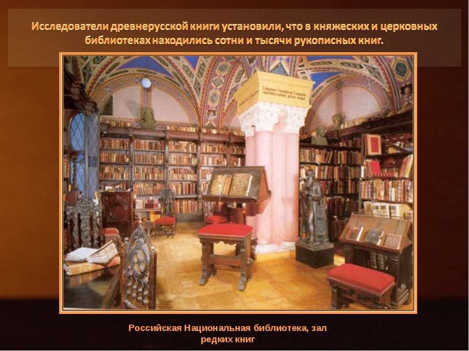 Российская Национальная библиотека, зал редких книг