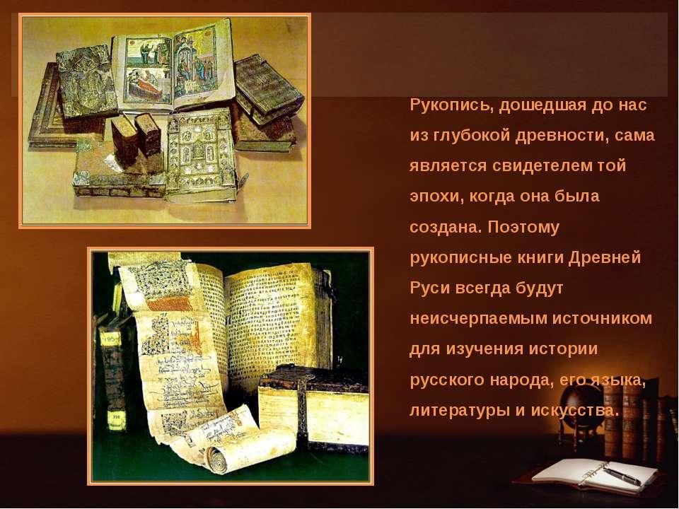 Рукопись, дошедшая до нас из глубокой древности, сама является свидетелем той...
