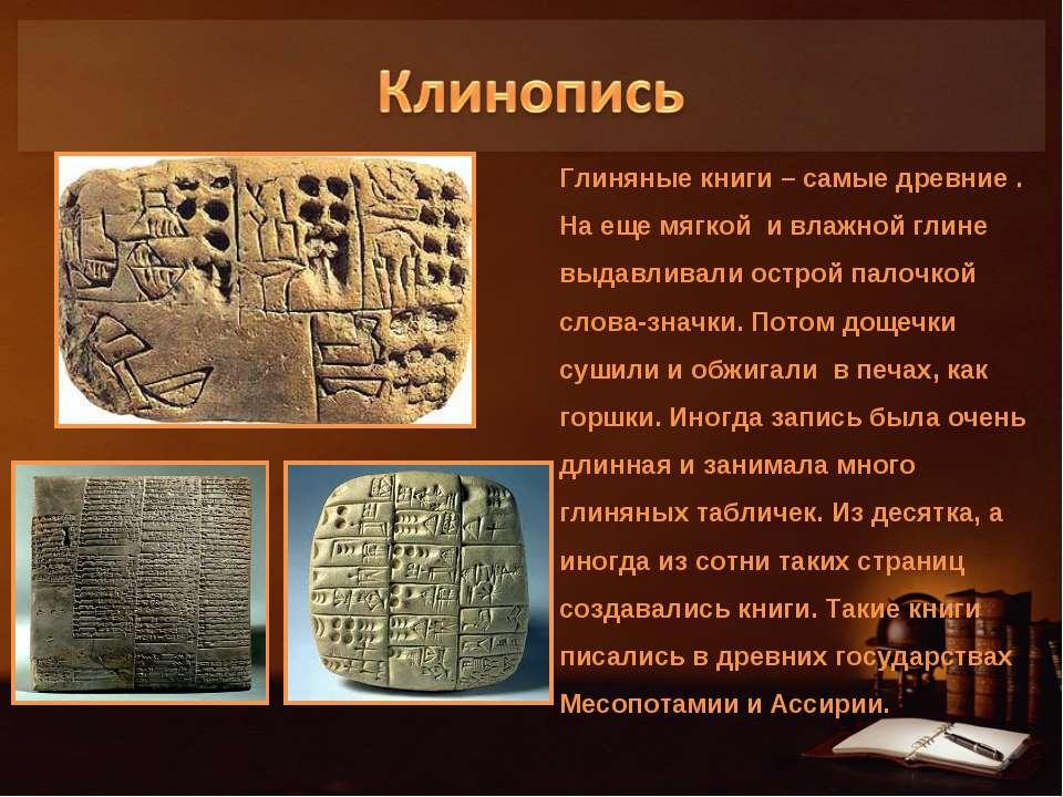 Глиняные книги – самые древние . На еще мягкой и влажной глине выдавливали ос...