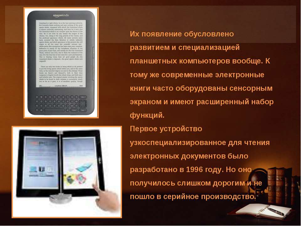 Их появление обусловлено развитием и специализацией планшетных компьютеров во...