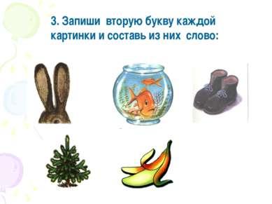 3. Запиши вторую букву каждой картинки и составь из них слово: